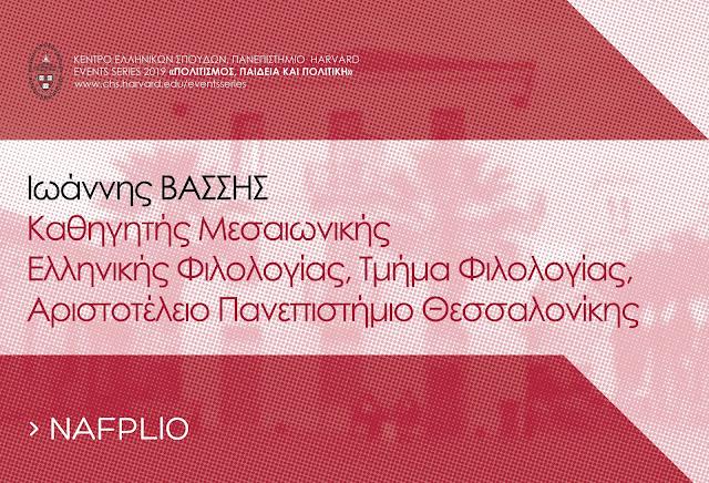 Διάλεξη: «Ποίηση για τη βυζαντινή αυλή και την υψηλή αριστοκρατία» στο Ναύπλιο