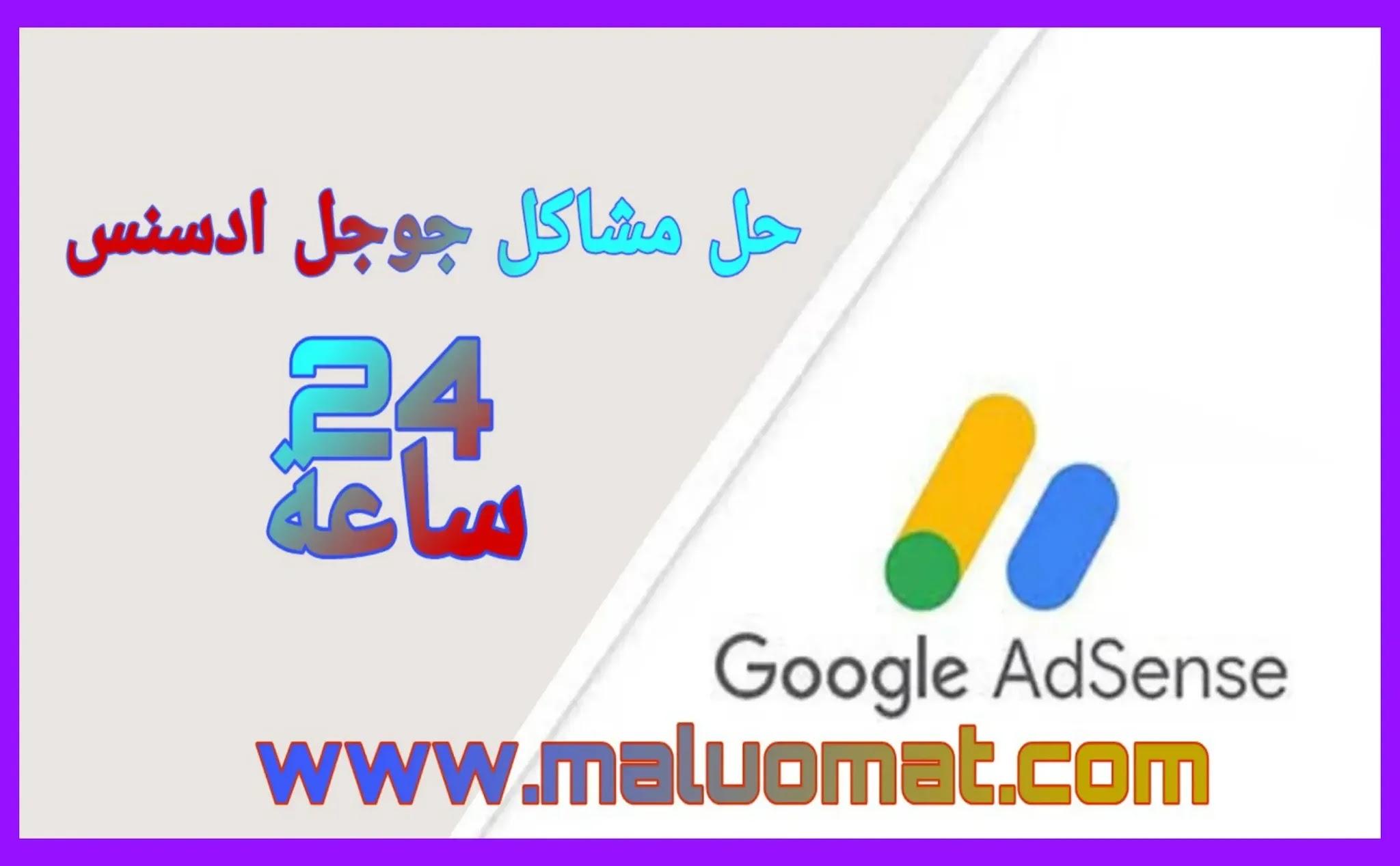 كيفية مراسلة جوجل أدسنس لحل فوري لجميع المشاكل How to contact Google Adsense to solve all problems