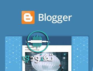 كيف تغير قالب مدونة بلوجر وتأخذ نسخة من القالب الحالى Copy change blogger template
