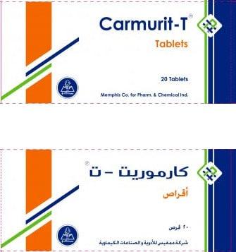 سعر ودواعي استعمال اقراص كارموريت Carmurit مضاد حيوي