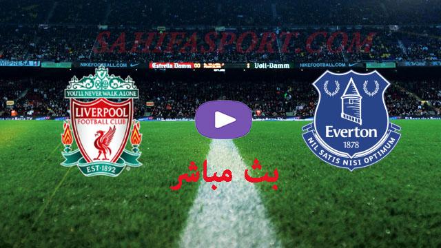 بث مباشر مباراة ليفربول ضد إيفرتون