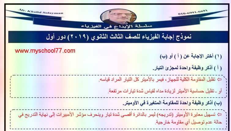 نموذج اجابة امتحان الفيزياء للثانوية العامة الدور الأول 2019 مستر خالد سليمان
