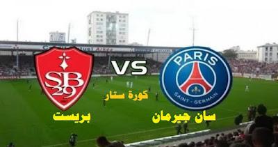 مشاهدة مباراة باريس سان جيرمان وبريست بث مباشر كورة ستار في الدوري الفرنسي