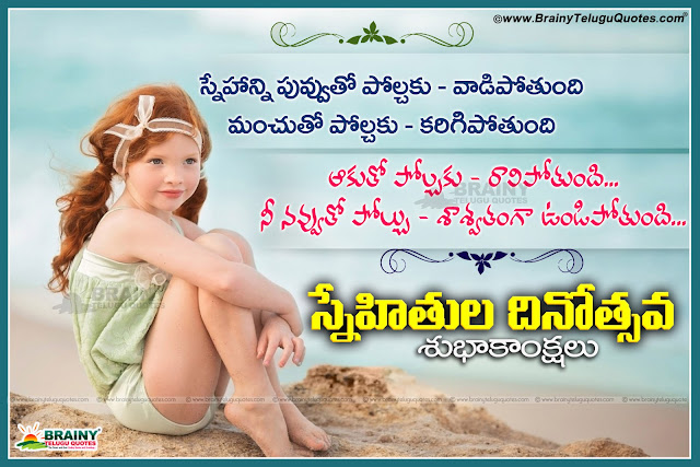 Here is Telugu Friendship Day quotes,Best telugu friendship day quotes,Best quotes for friendship day in telugu,nice top friendship day quotes in telugu, Friendship day quotes in telugu,Latest telugu friendship day quotes,Trending friendship day quotes in telugu,best friendship day quotes in telugu,Friendship day wallpapers in telugu,Best Friendship day telugu quotes,Friendship day greetings wishes in telugu,Friendship day shubhakankshalu in telugu,Best freindship day wallpapers in telugu,Nice top friendship day quotes in telugu, best famous friendship day quotes in telugu.