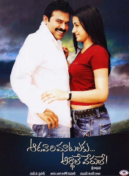 Aadavari Matalaku Arthale Verule (2007) (The Words of Women have different Meanings) is an Indian Telugu romantic drama film written and directed by Selvaraghavan in 2007. The film is produced by N.V. Prasad, S. Naga Ashok Kumar under the production banner of Sri Sai Deva Productions. The film is starred by Venkatesh Daggubati and Trisha Krishnan in the lead roles and Kasinathuni Viswanath, Kota Srinivas Rao, Sunil, Srikanth Swathy Reddy and others in some important roles. The film Aadavari Matalaku Arthale Verule (2007) becomes one of the highest grossing Telugu films. Besides, it wins many awards like Nandi Awards and Filmfare Award.  Many films have been made based on this story like Tamil film Yaaradi Nee Mohini (2008), Kannada film Anthu Inthu Preethi Banthu (2008), Odia film Prema Adhei Akhyara(2010), Indian Bengali film 100% Love (2012), Bhojpuri film Mehandi Laga Ke Rakhna (2017) etc .The story, dialogues, casting, sound tracks, music, emotion in the film are the main factors to get tempted in this movie. Heart touching music and casting I have watched in 100% Love (2012) Bengali movie directed by Rabi Kinagi. Some ending scenes of Yaaradi Nee Mohini movie are different from Aadavari Matalaku Arthale Verule. But there is similarity in all scenes in 100% Love movie. I have only watched these three films. If being watched all the films, I will share a comparative description from all the movies. So, wait for some moments.  Editing style is not a factor in these kin sod films. But contents or story of love, family, happiness, sorrows, life, culture, religion, politics actually, society are very important. Now-a- days the audiences from Indian sub continent like to watch other film like Korean films, Chinese films, and Japanese films alongside Hollywood films. They watch them because they uphold these kinds of contents in the film. Most of the audiences like to watch family drama and the contents of the disciples respecting to their teachers or elders. This knowledge teaches them to learn about religion, culture, politics etc.  Aadavari Matalaku Arthale Verule (2007) is a family drama film. But its main theme is love. Sacrificing will help one to earn the target. It is also its main theme. Friendship is in one side and love is in another side. So, these two factors go in a parallel way but friendship thinks love is sacrifice able. But no one kills friendship for love rather everyone wants to kill love for friendship but love wins at the eleventh hour.     Watch the full Telugu movie Aadavari Matalaku Arthale Verule (2007)  here...