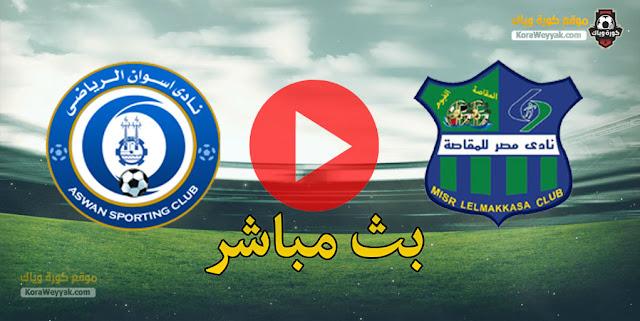 نتيجة مباراة اسوان ومصر المقاصة اليوم 19 مايو 2021 في الدوري المصري
