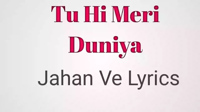 Tu Hi Meri Duniya Jahan Ve Lyrics – Miss Pooja