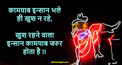 100+ Best motivational Shayari in Hindi Motivational Status in Hindi