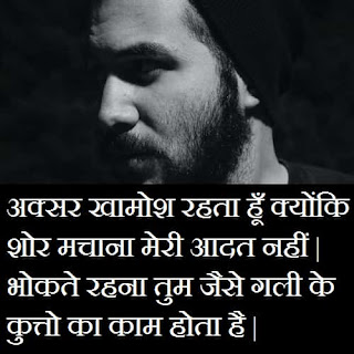 attitude-status-with-images-in-hindi