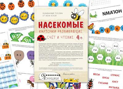 чтение и счет, карточки с заданиями, тема насекомые