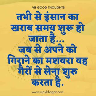 20+ बेस्ट हिंदी प्रेरणादायक सुविचार - Good Thoughts In Hindi On Life - Suvichar - Sunder Vichar - VB Good Thoughts - motivational quotes in hindi