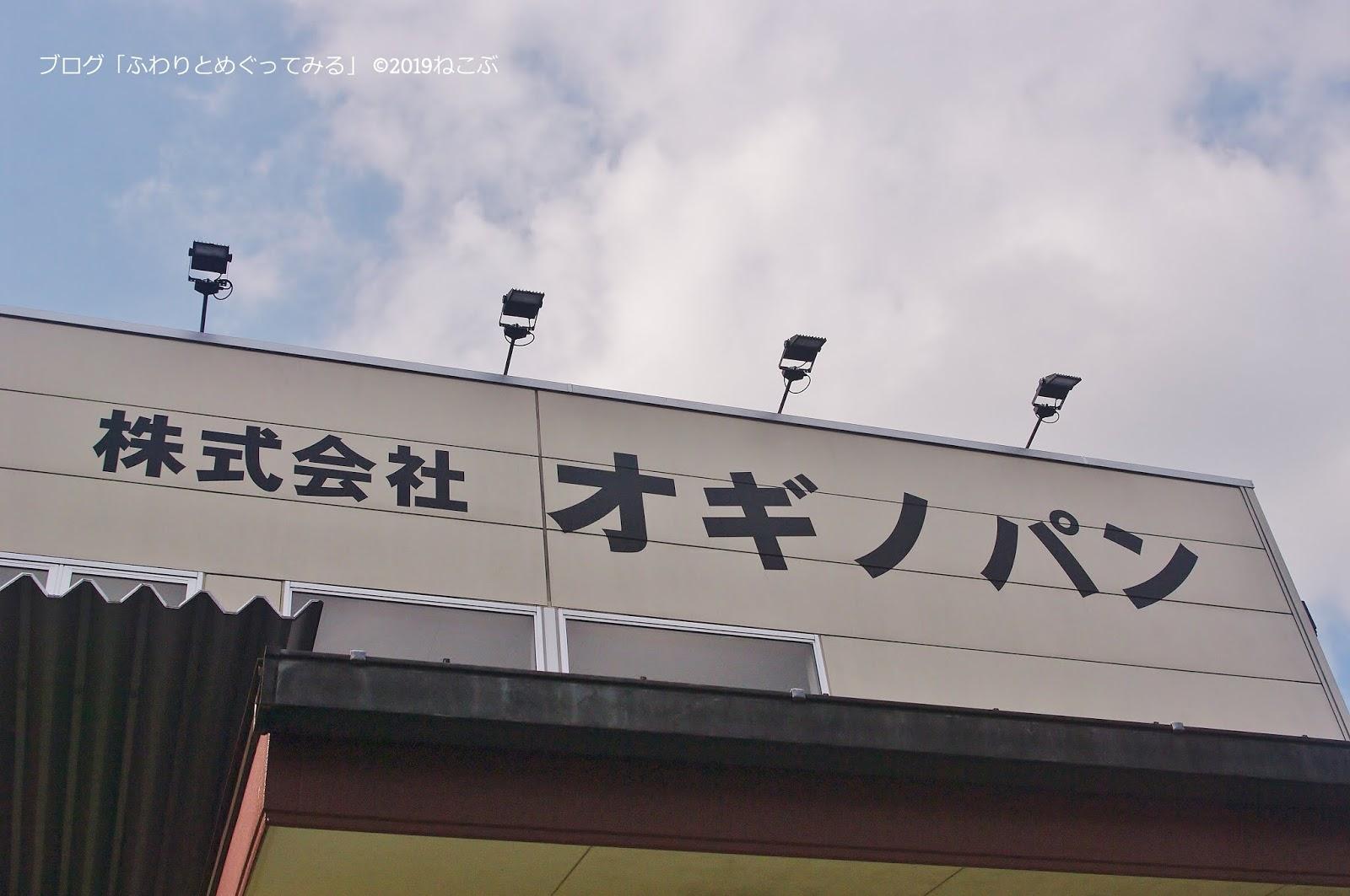 オギノパン 本社 工場 直売 店