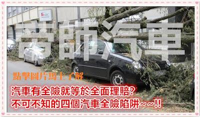 車有全險就等於全面理賠?不可不知的四個汽車全險陷阱~~!!
