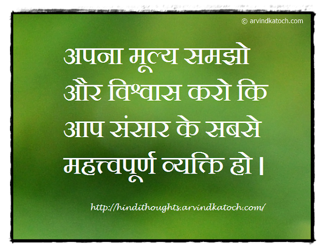 Hindi Thought, Quote, Hindi, Know, value, important, person, world.