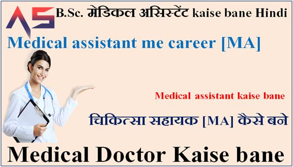 Medical assistant me career [MA] - B.Sc. मेडिकल असिस्टेंट kaise bane Hindi