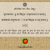 Shloka For The Day: 23 September 2016