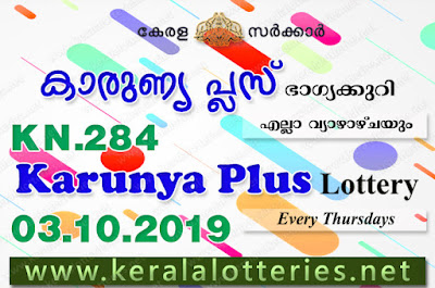 "KeralaLotteries.net, ""kerala lottery result 03 10 2019 karunya plus kn 284"", karunya plus today result : 03-10-2019 karunya plus lottery kn-284, kerala lottery result 03-10-2019, karunya plus lottery results, kerala lottery result today karunya plus, karunya plus lottery result, kerala lottery result karunya plus today, kerala lottery karunya plus today result, karunya plus kerala lottery result, karunya plus lottery kn.284 results 03-10-2019, karunya plus lottery kn 284, live karunya plus lottery kn-284, karunya plus lottery, kerala lottery today result karunya plus, karunya plus lottery (kn-284) 3/10/2019, today karunya plus lottery result, karunya plus lottery today result, karunya plus lottery results today, today kerala lottery result karunya plus, kerala lottery results today karunya plus 03 10 19, karunya plus lottery today, today lottery result karunya plus 3-10-19, karunya plus lottery result today 3.10.2019, kerala lottery result live, kerala lottery bumper result, kerala lottery result yesterday, kerala lottery result today, kerala online lottery results, kerala lottery draw, kerala lottery results, kerala state lottery today, kerala lottare, kerala lottery result, lottery today, kerala lottery today draw result, kerala lottery online purchase, kerala lottery, kl result,  yesterday lottery results, lotteries results, keralalotteries, kerala lottery, keralalotteryresult, kerala lottery result, kerala lottery result live, kerala lottery today, kerala lottery result today, kerala lottery results today, today kerala lottery result, kerala lottery ticket pictures, kerala samsthana bhagyakuri"