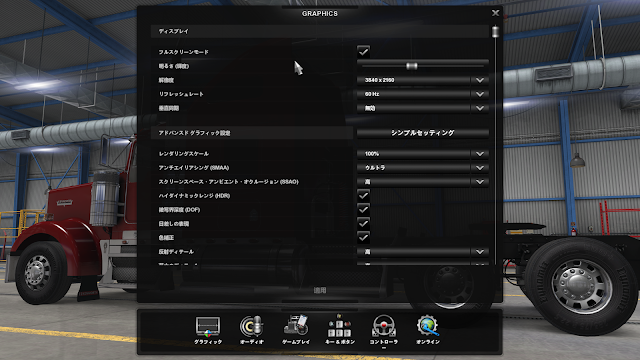 American Truck Simulator画質設定スクショ2