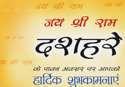 Happy Dussehra Imagesshareing free hd download