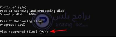 شرح استعادة الملفات ببرنامج Windows File Recovery
