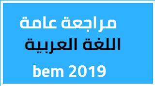 مراجعة في اللغة العربية لشهادة التعليم المتوسط 2019