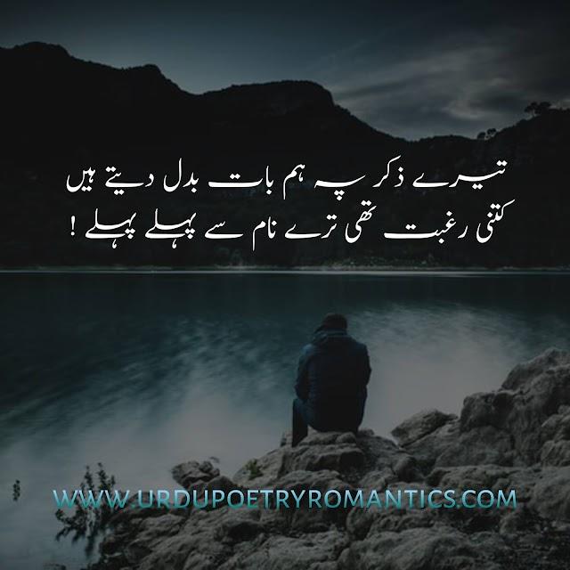 Teray Zikar Pe Hum Baat Badil Detay Hen /Sad Urdu Poetry\
