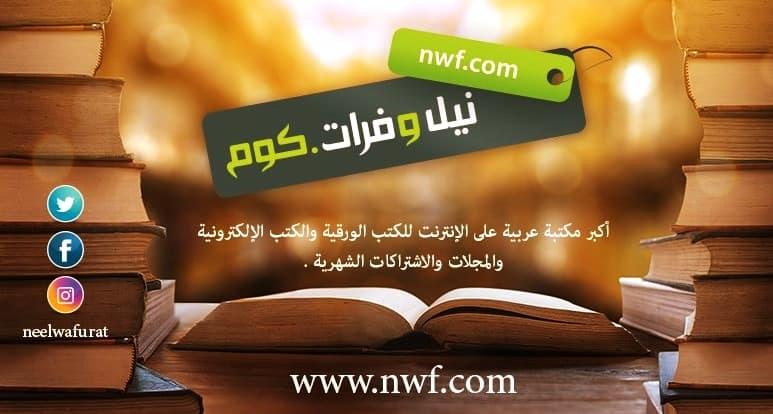 أفضل-المواقع-لبيع-الكتب-العربية