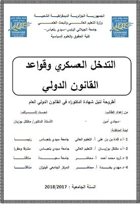 أطروحة دكتوراه: التدخل العسكري وقواعد القانون الدولي PDF