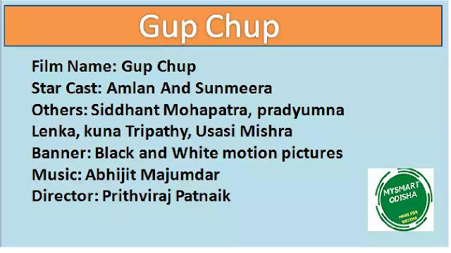 Gup Chup Odia Movie Upcoming - Amlan and Sanmeera, Siddhanta Mohapatra