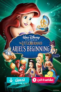 مشاهدة وتحميل فيلم حورية البحر اريل The Little Mermaid: Ariel's Beginning 2008 مترجم عربي
