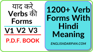Verb Forms With Hindi Meaning