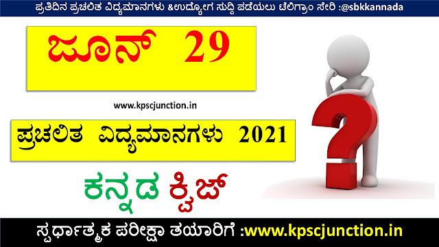 SBK KANNADA DAILY CURRENT AFFAIRS QUIZ JUNE 29 2021