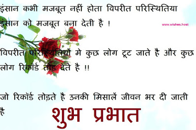 good morning inspirational quotes in hindi font