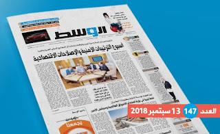 المجلس الرئاسي ومصرف ليبيا المركزي يعتمدان برنامج الإصلاحات الاقتصادية والترتيبات الأمنية