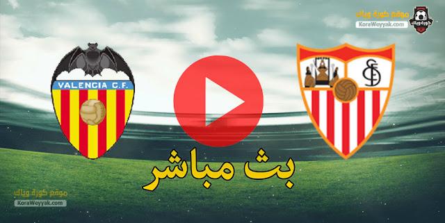 بث مباشر | مشاهدة مباراة اشبيلية وفالنسيا اليوم في كأس ملك إسبانيا
