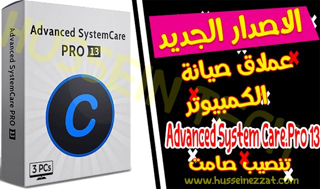 تحميل برنامج الصيانة Advanced SystemCare Pro 13.0.2.170