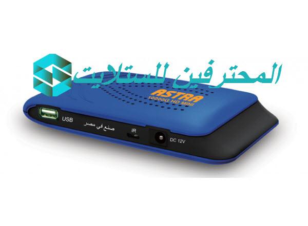 احدث ملف قنوات استر ASTRA 10000G HD MINI