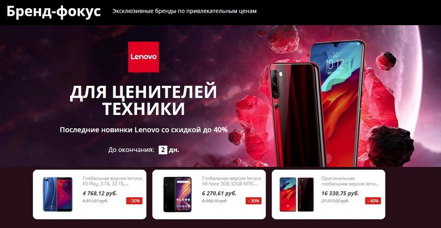 Для ценителей техники: последние новинки Lenovo co скидкой до 40%