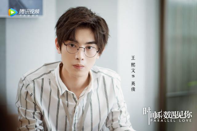 parallel love cdrama Wang Xiwen
