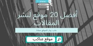 أفضل 20 موقع لنشر المقالات : جلب زوار للموقع مجانا