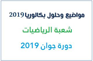 مواضيع وحلول بكالوريا دورة جوان 2019 شعبة الرياضيات