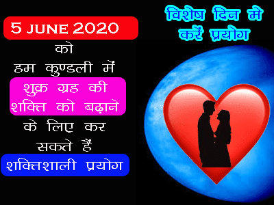 Powerful Day On 5 June 2020 To Enhance Venus