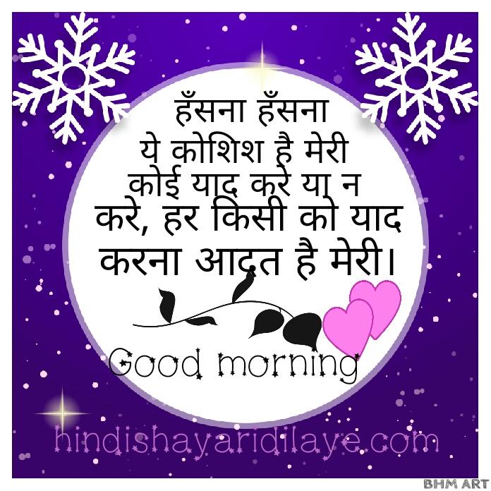good morning quotes (2019) morning quotes_good morning wishes,good morning images with quotes,good morning message for her,good morning images in hindi, good morning images for whatsapp in hindi, गुड मॉर्निंग कोट्स,गुड मॉर्निंग कोट्स,सुप्रभात, गुड मॉर्निंग मैसेज,good morning images hd