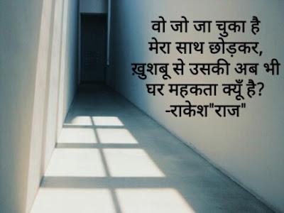 love shayari, ख़ुशबू से उसकी-Khushboo Se Uski