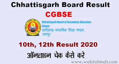 chhattisgarh cgbse 10th 12th result 2020 online check kaise kare