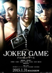 JOKER GAME (2015) BLURAY + SUBTITLE