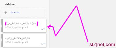 طريقة إظهار أو إخفاء أداة داخل تقسيم الصفحة الرئيسية أو على صفحة محددة