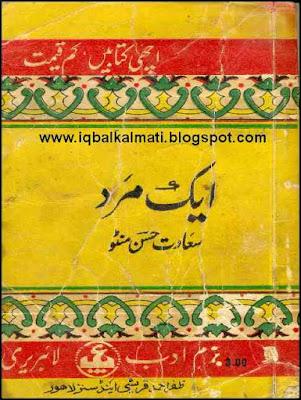 Ek Mard Saadat Hasan Manto