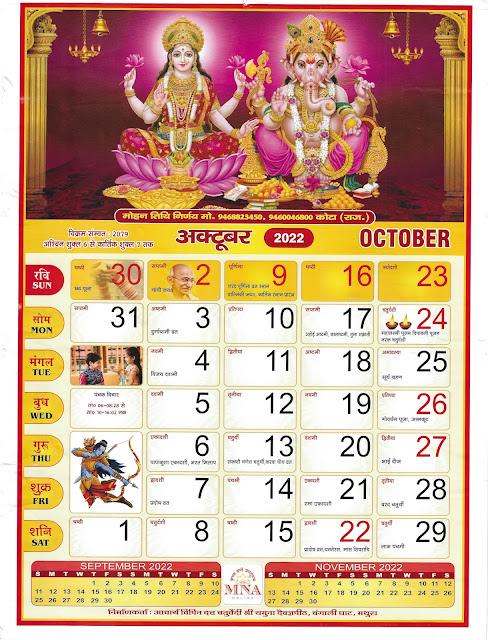 Hindu Calendar 2022 October