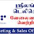 Vacancies Sri Lanka Telecom